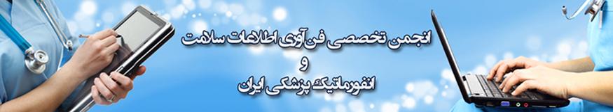 وب سایت مدارک پزشکی،فناوری اطلاعات سلامت و انفورماتیک پزشکی ایران